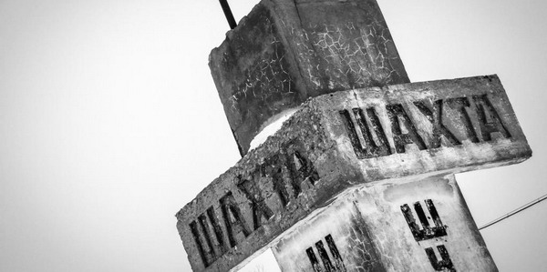 Кузбасские шахтёры забастовали из-за невыплаты зарплат