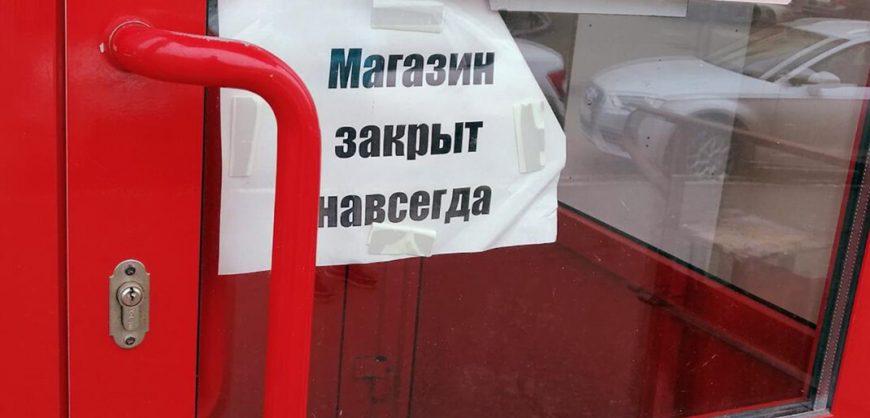 Каждая десятая компания малого и среднего бизнеса в России может закрыться в 2021 году