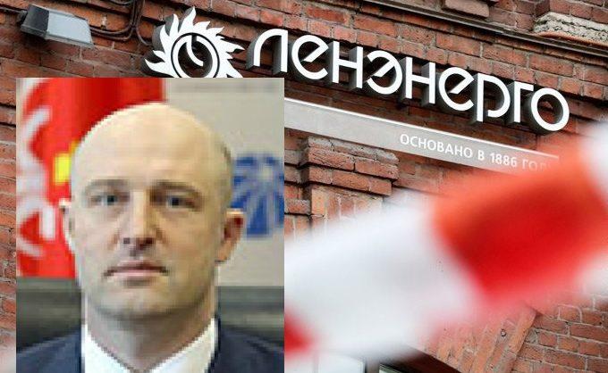 Замдиректора «Ленэнерго» задержан по новому кабельному делу о мошенничестве