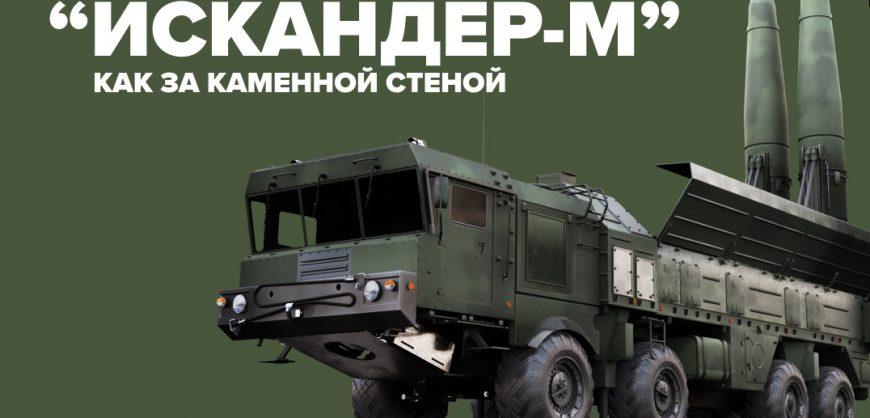 Пашинян заявил о неэффективности российских «Искандеров»