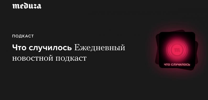 Минюст признал издания «Медуза» и ПАСМИ иноагентами