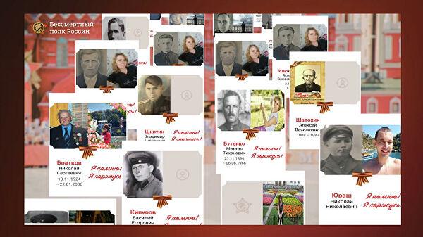 В России началось онлайн-шествие «Бессмертного полка»