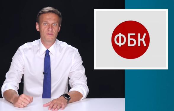 РБК сообщил о переезде студии ФБК в Грузию