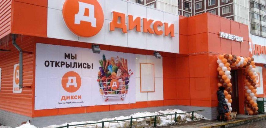 «Магнит» покупает магазины группы «Дикси»