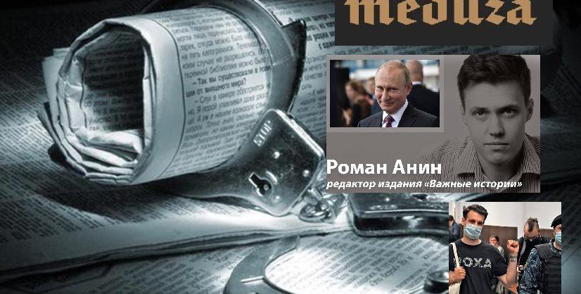 Журналисты из 63 стран заявили о давлении российской власти на независимые СМИ и поддержали «Важные истории», DOXA и «Медузу»