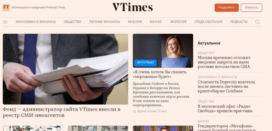Минюст признал иноагентом интернет-издание VTimes, созданное ушедшими из «Ведомостей» журналистами