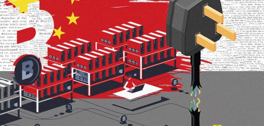 В Китае еще одна провинция запретила майнинг криптовалюты