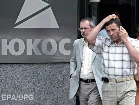 Бывшая структура ЮКОСа отсудила уРоссии $5млрд в международном арбитраже Гааги