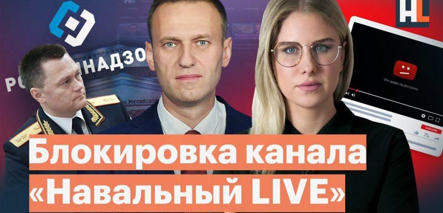 Роскомнадзор потребовал заблокировать YouTube-канал «Навальный Live»