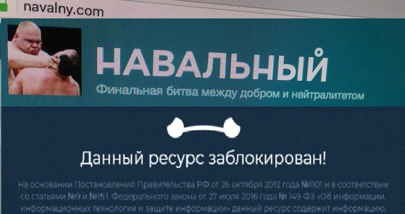 Роскомнадзор заблокировал сайт Алексея Навального