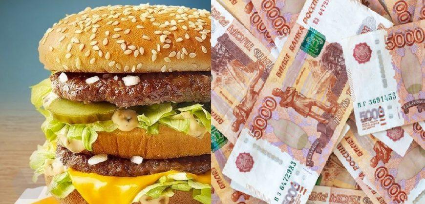 Рубль признали одной из самых недооцененных валют по «индексу бигмака»