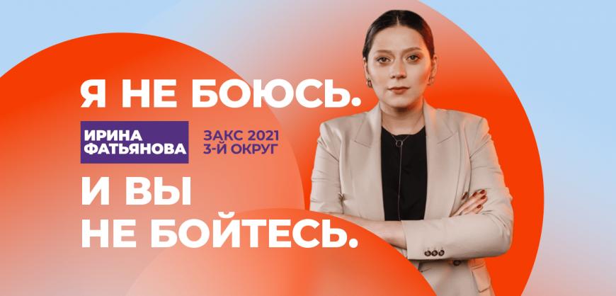 Экс-главу штаба Навального Ирину Фатьянову сняли с выборов в ЗакС