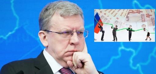 Кудрин: Россия эксплуатирует старую модель экономики, которая себя изжила