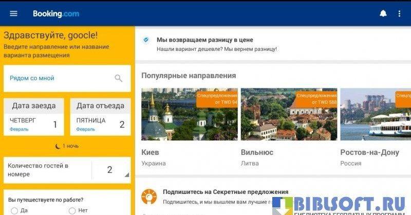 ФАС оштрафовала Booking.com на 1,3 млрд рублей за «злоупотребление доминирующим положением на рынке»
