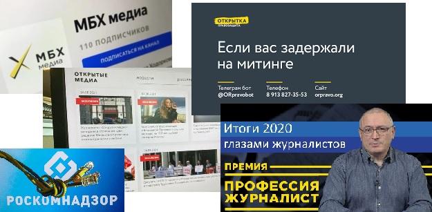 Роскомнадзор закрыл основанные Ходорковским оппозиционные издания «МБХ медиа» и «Открытые медиа»