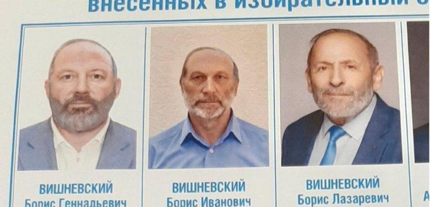«Двойники» петербургского депутата Бориса Вишневского отрастили бороды и усы для предвыборных плакатов