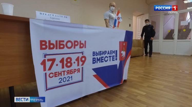 В России завершилось голосование на выборах депутатов Госдумы и местных и региональных выборах