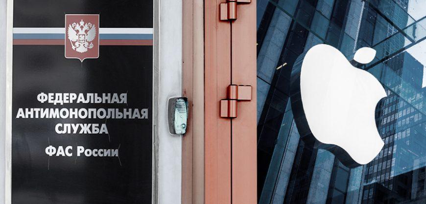 ФАС возбудила дело против компании Apple за нарушение антимонопольного закона