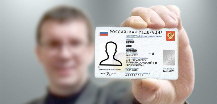 В трех регионах России запустят проект электронных паспортов