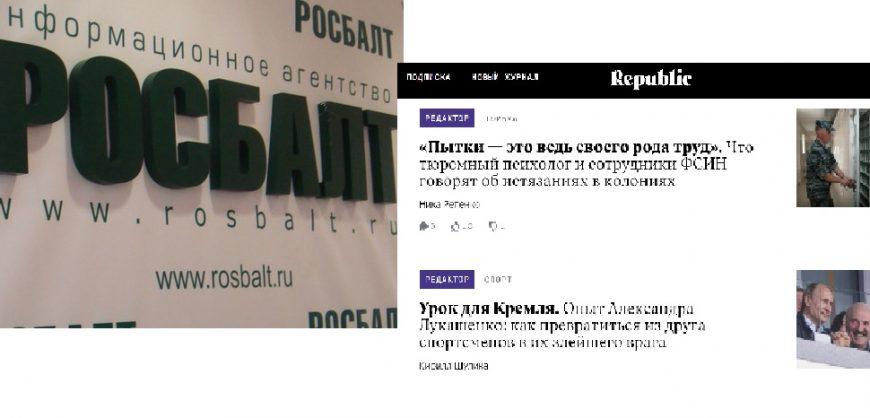 «Росбалт» и Republic внесены в реестр СМИ — «иностранных агентов»