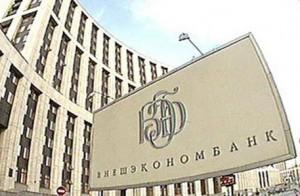 Karachaevo-CHerkesiya-ozhidaet-investitsiy-Vneshekonombanka-1491