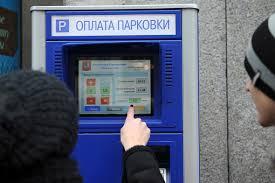 парковка_москва