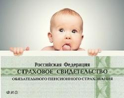младенец_пенсия