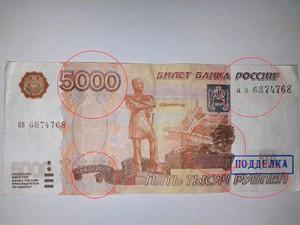 1355809144_falshivye-5000-rubley