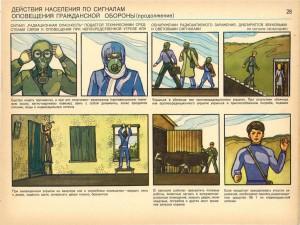 Советский плакат по гражданской обороне