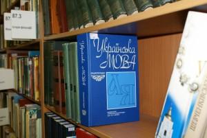 Biblioteka-ukrainskoj-literatury-1024x685