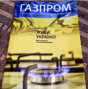 gazprom_ukraina_jovi