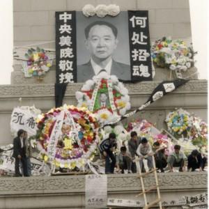 Рабочий Тяньаньмэнь — Майдан по пекински