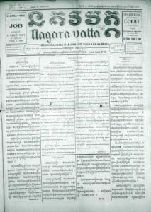 nagarawat-y1-no9-saturday-20-feb-1937-first-page