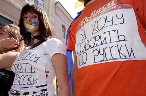 Большинство украинцев против официального статуса русского языка