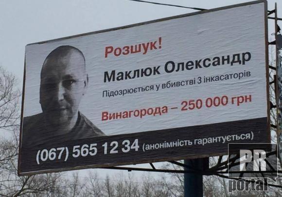 ВРоссии задержали убийцу трех украинских инкассаторов в2015 году,