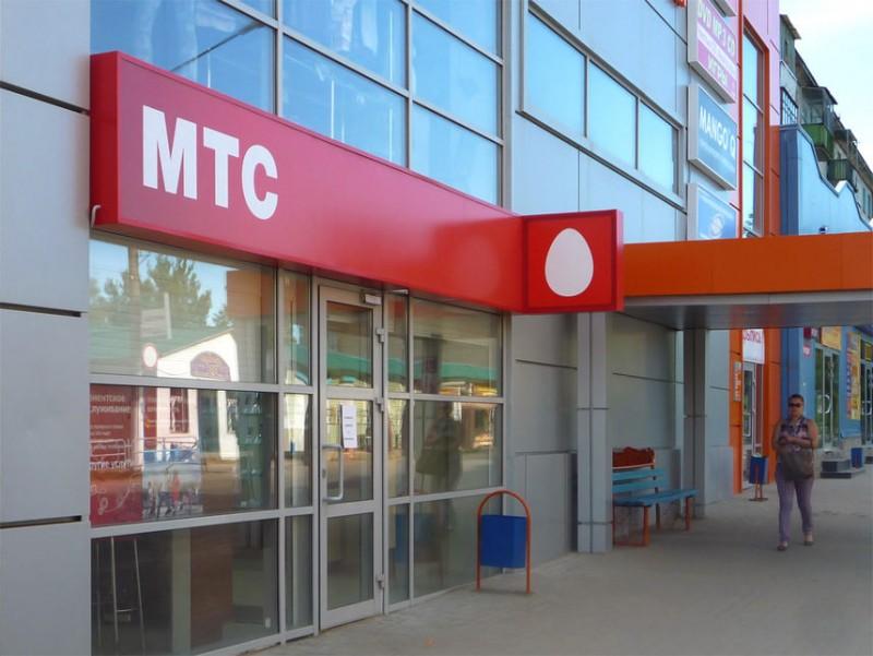 ФАС отыскала нарушения врекламе МТС о«Белзимитище»