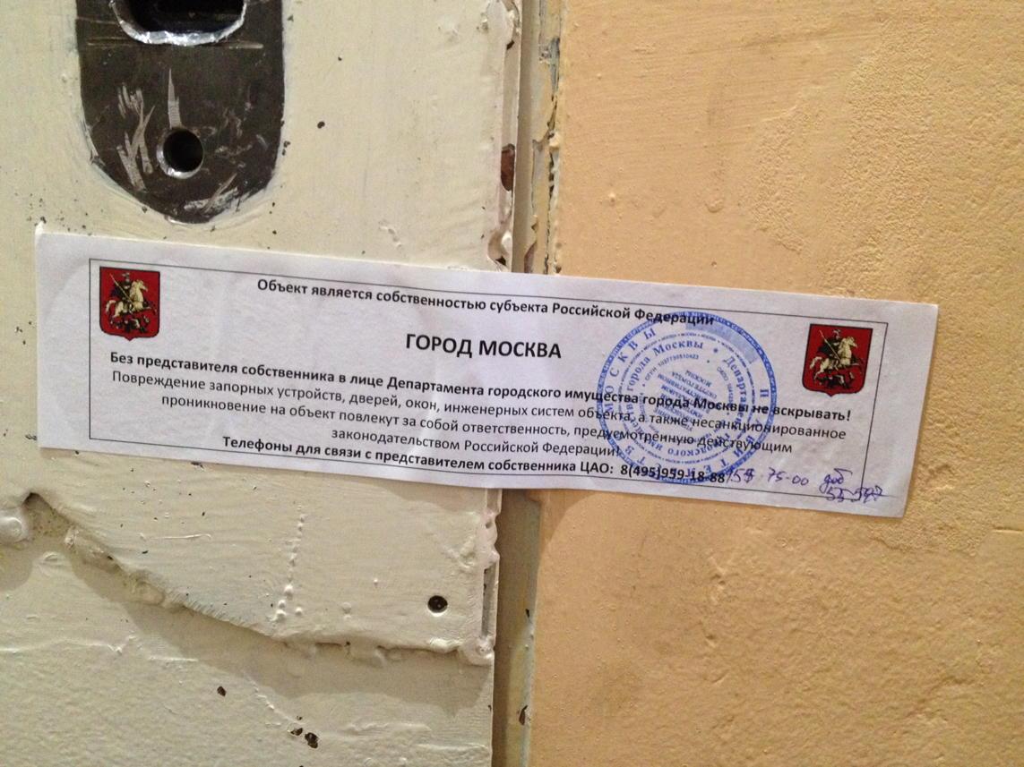 Кабинет  Amnesty International в российской столице  опечатали