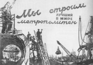 Рекорды метростроя
