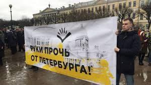 На митинг в защиту Исаакия и Публички пришли 10 тысяч петербуржцев