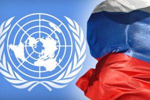 Россия направила в ООН взнос в размере $78 млн