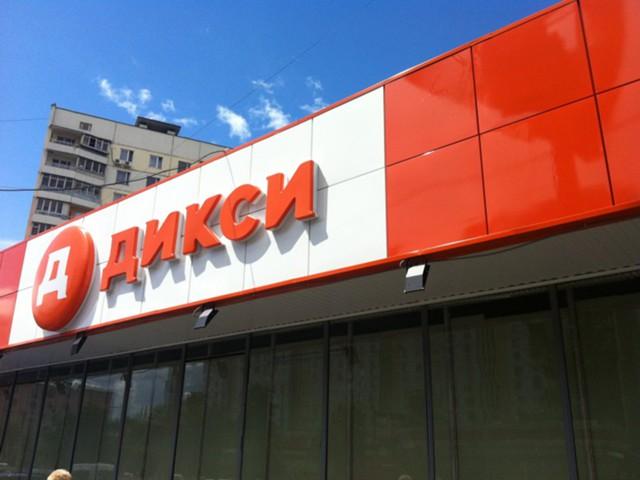 ФАС возбудила дело против 'Дикси' после жалобы производителя колбасы иполуфабрикатов