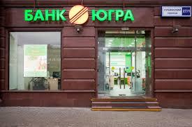санации банка «Югра»