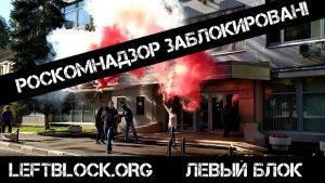 заблокировал офис Роскомнадзора