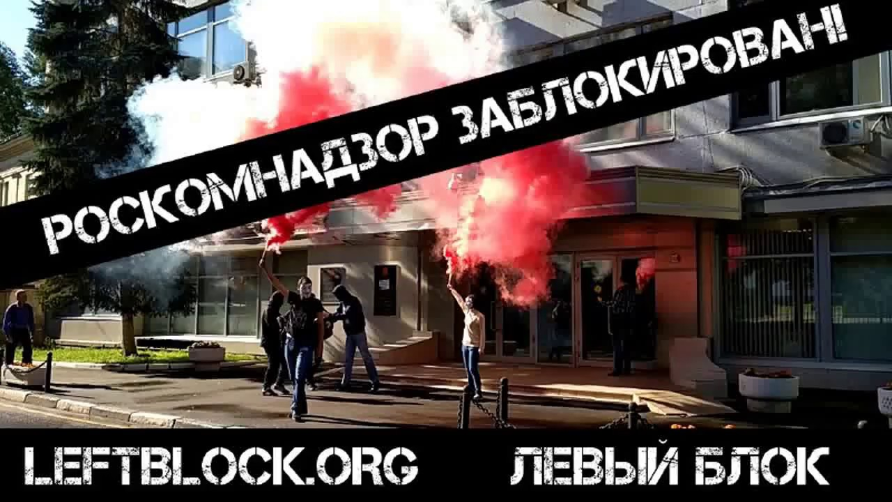 Активисты «Левого блока» атаковали строение Роскомнадзора в столицеРФ