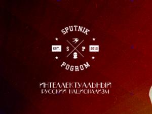 """заблокировал доступ """"Спутник и Погром"""""""