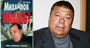 Сергею Михайлову