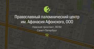 Неизвестные совершили нападение на «Паломнический центр в Петербурге