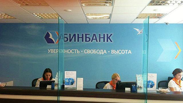 Центробанк принял решение о санации Бинбанка
