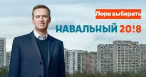 нарушать права Алексея Навального