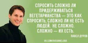 создатель «ВКонтакте» Павел Дуров